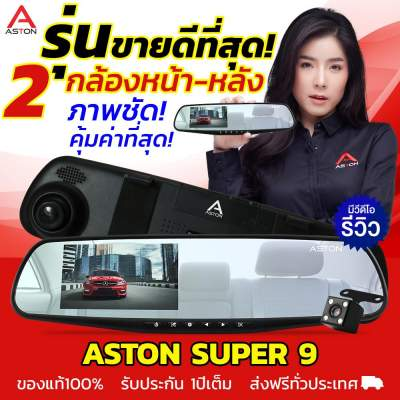 Aston Super 9 กล้องติดหน้ารถ ตอนกลางคืน