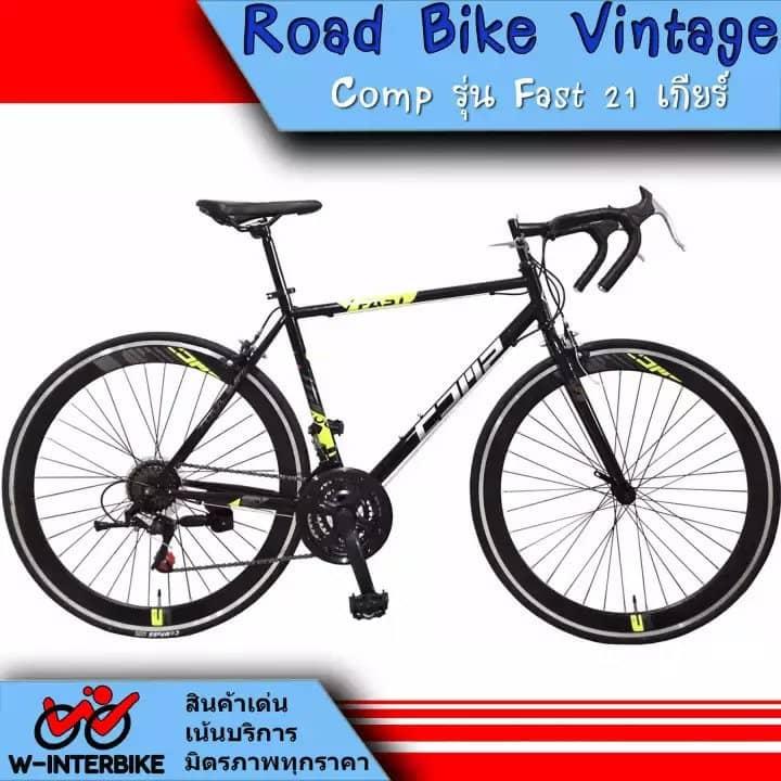 Comp Fast 21 จักรยานเสือหมอบ