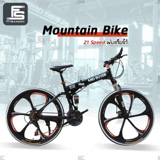 GS Sport Mountain Bike AND Rover