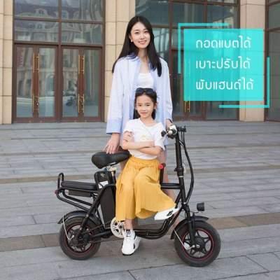 จักรยานไฟฟ้า จักรยานไฟฟ้าพับได้ จักรยานไฟฟ้ามินิ มีตะกร้าใส่ของความจุมาก
