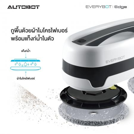 AUTOBOT Everybot Edge หุ่นยนต์ถูพื้นอัตโนมัติ สำหรับพื้นเรียบ