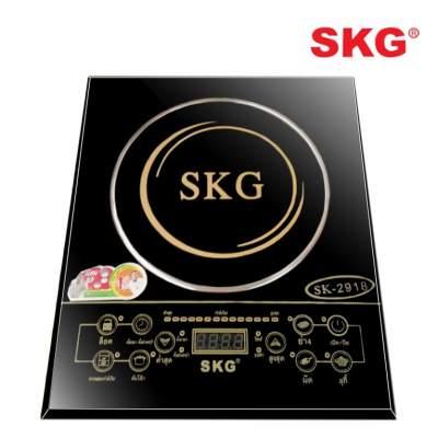 SKG เตาแม่เหล็กไฟฟ้า รุ่น SK-2918