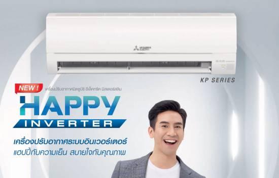 เครื่องปรับอากาศ Mitsubishi MR.Slim รุ่น HAPPY Inverter