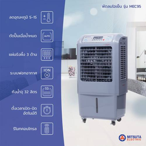 MITSUTA พัดลมไอเย็น รุ่น MEC95