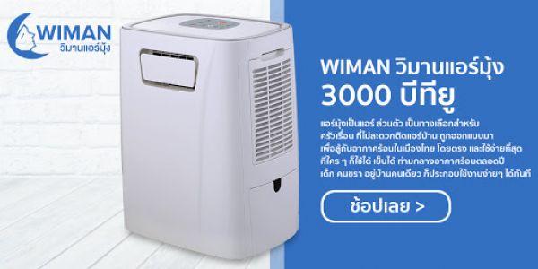 WIMAN แอร์มุ้ง รุ่นน้ำยา R134a
