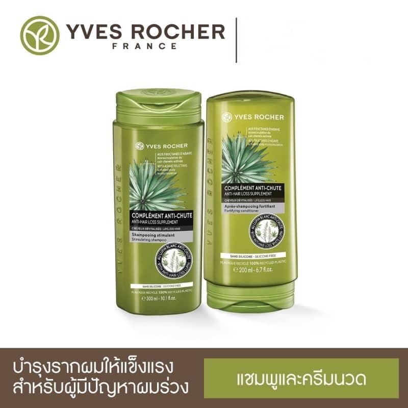 พร้อมส่ง Yves Rocher BHC Anti Hair Loss Shampoo