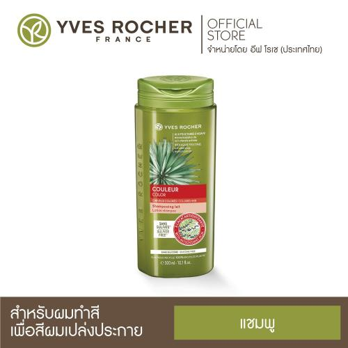 Yves Rocher BHC V2 Color Lotion Shampoo