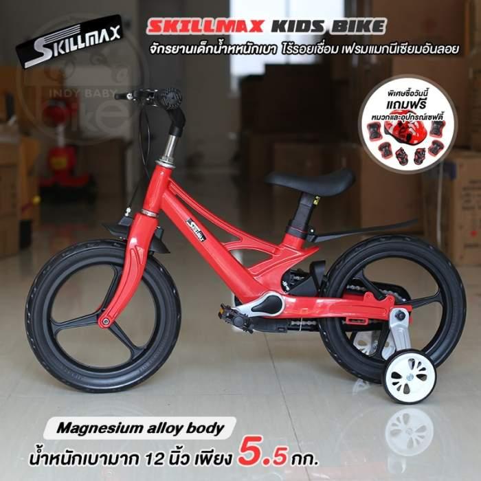 จักรยานเด็ก Skillmax
