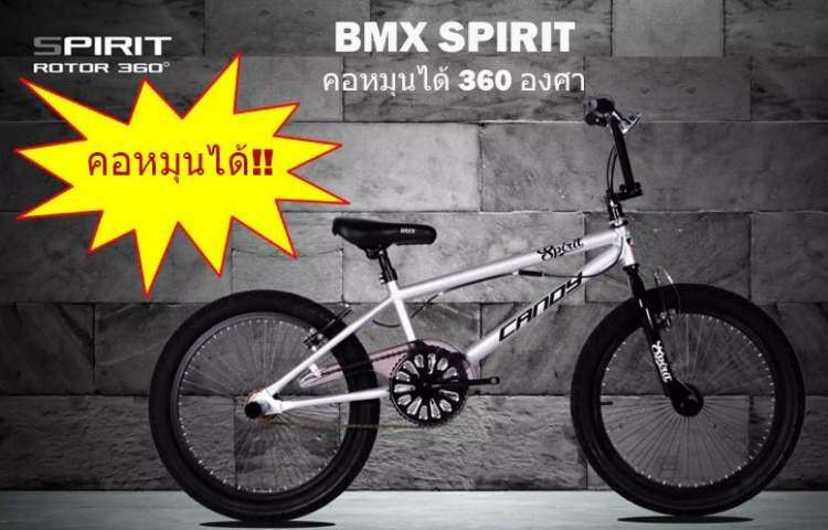 จักรยาน BMX คอหมุนได้ 360 องศา